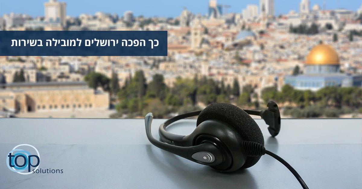 כיצד תרמו סקרי שביעות רצון למהפכה שירותית בעיריית ירושלים?