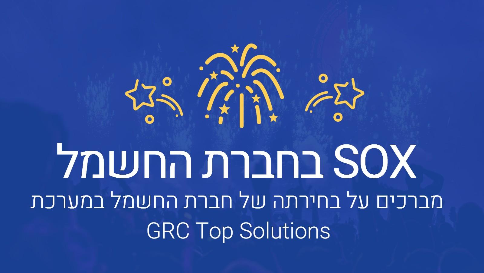 חברת החשמל בחרה את פתרון ה SOX מבית טופ סולושנס